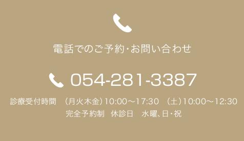 電話でのご予約はこちら 054-281-3387